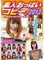 素人おっぱいコピー。2013