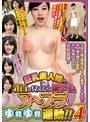 巨乳素人娘の乳首が見えたら罰ゲーム ヌーブラゆれゆれ運動!!4