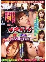 接吻NTR 彼VS男優どっちのキスが濡れるでSHOW!! ダウンロード