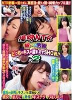 接吻NTR彼VS男優どっちのキスが濡れるでSHOW!!2【hjmo-391】