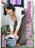 (hkd00089)[HKD-089] 還暦家政婦 デカちんに挿れられて 老年結婚 宮前奈美 ダウンロード