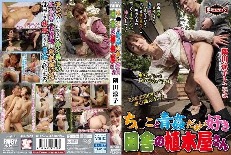 [HKD-091] ち●こと青姦だあい好き田舎の植木屋さん 隅田涼子