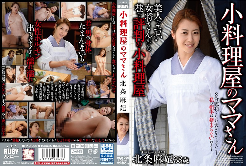 [HKD-096] 小料理屋のママさん 北条麻妃