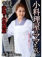 (hkd00096)[HKD-096] 小料理屋のママさん 北条麻妃 ダウンロード