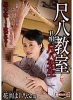 (hkd00099)[HKD-099] 尺八教室 B組の尺八先生 花岡よし乃 ダウンロード