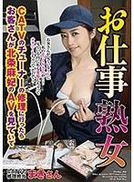 (hkd00106)[HKD-106] お仕事熟女 CATVのチューナーの修理に行ったら お客さんが北条麻妃のAVを見ていて ダウンロード