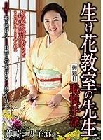 生け花教室の先生 御題目 恥悦手淫 藤崎エリ子 ダウンロード