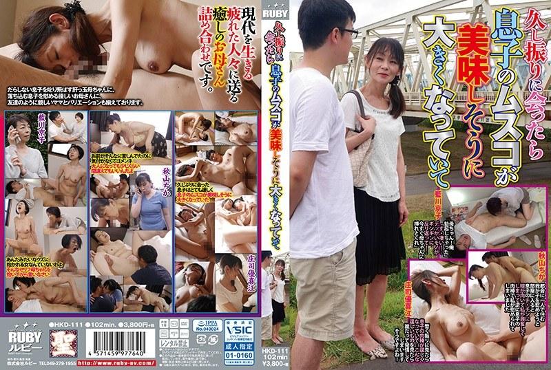 パイパンの人妻、庄司優喜江出演の中出し無料熟女動画像。久し振りに会ったら息子のムスコが美味しそうに大きくなっていて