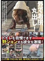(hkka00013)[HKKA-013] トイレを我慢できず野ションする彼女を激撮! ダウンロード