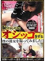 (hkka00019)[HKKA-019] 恥ずかしそうにオシッコをする僕の彼女を撮ってみました! ダウンロード