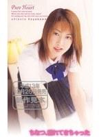 (hkt170)[HKT-170] Pure Heart 早川千夏 ダウンロード