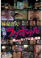 (hlms00001)[HLMS-001] 極秘潜入盗撮!ラブホテル 覗かれたカップル達の情事 ダウンロード