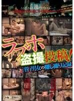 (hlms00003)[HLMS-003] ラブホ盗撮投稿!淫行男女の隠し撮り記録 ダウンロード