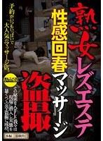 (hlms00005)[HLMS-005] 熟女レズエステ性感回春マッサージ盗撮 ダウンロード