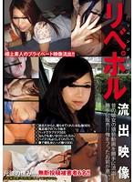 (hmts00009)[HMTS-009] リベポル流出映像 昔の彼女の猥褻動画を勝手に流出!勝手に販売!!俺をフったお前が悪い。 ダウンロード