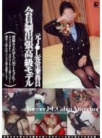 元J●L客室乗務員 会員制出張高級モデル ダウンロード