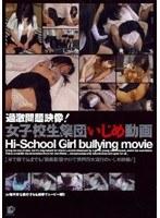 過激問題映像! 女子校生集団いじめ動画