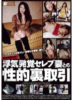 (hmwd009)[HMWD-009] 悪徳興信所発! 浮気発覚セレブ妻との性的裏取引 ダウンロード