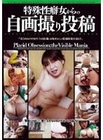 (hmwd012)[HMWD-012] 特殊性癖女からの自画撮り投稿 ダウンロード