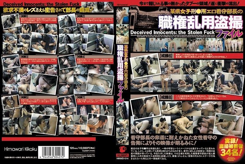 某県女子刑●所エロ看守部長の職権乱用盗撮ファイル