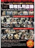 某県女子刑●所エロ看守部長の職権乱用盗撮ファイル ダウンロード