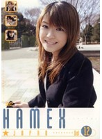(hmxj012)[HMXJ-012] HAMEX☆JAPAN VOL.12 ダウンロード