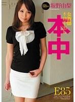 「女教師本物中出し 坂野由梨」のパッケージ画像