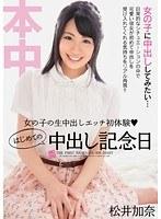 「女の子の生中出しエッチ初体験 はじめての中出し記念日 松井加奈」のパッケージ画像