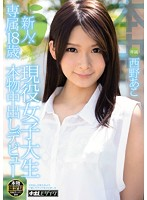 「新人!専属18歳 現役女子大生 本物中出しデビュー 西野あこ」のパッケージ画像