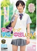 「女の子だって学校で中出ししたい! 相原翼」のパッケージ画像