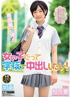 (hnd00233)[HND-233] 女の子だって学校で中出ししたい! 相原翼 ダウンロード