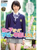 女の子だって学校で中出ししたい! 板野ユイカ