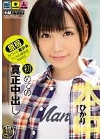 「原宿カワイイ美少女アイドル研究生 初めての真正中出し ひかり」のパッケージ画像