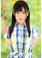 (hnd00343)[HND-343] 新人*専属元○○っ娘本物アイドルAVデビュー!! 咲坂花恋 ダウンロード