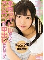 (hnd00355)[HND-355] 本物アイドルだってオジサンに中出しされたい! 咲坂花恋 ダウンロード
