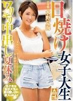 (hnd00356)[HND-356] 日焼け女子大生ワリキリ中出し夏休み 水野夏海 ダウンロード