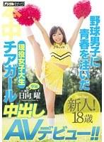 野球男子に青春を注いだ現役女子大生チアガール 中出しAVデビュー!! 日向曜 ダウンロード