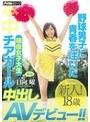 野球男子に青春を注いだ現役女子大生チアガール 中出しAVデビュー!! 日向曜