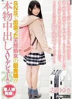 「SNSで出会った天然処女の田舎娘が本物中出しAVデビュー!! 志田ゆき」のパッケージ画像