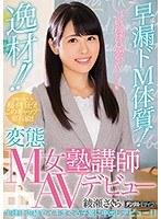逸材!!早漏ドM体質!変態M女塾講師AVデビュー 綾瀬さくら