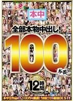 「全部本物中出し!100本番!!」のパッケージ画像
