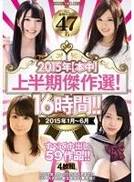 2015年【本中】上半期傑作選!16時間!! 2015年1月〜6月