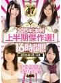 2015年【本中】上半期傑作選!16時間!! 2015年1月~6月
