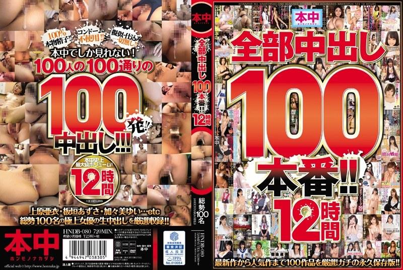 [HNDB-080] 全部中出し100本番!!12時間