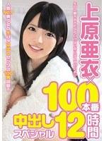 上原亜衣×100本番中出しスペシャル12時間 ダウンロード