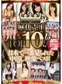 歴代売上TOP10!!日本で一番見られた中出し映像ベスト!