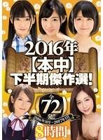 2016年【本中】下半期傑作選!全72発!!2016年8月〜2017年1月