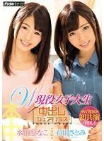 (hnds00052)[HNDS-052] W現役女子大生中出しシェアハウス 石田さとみ 水川ひなこ ダウンロード