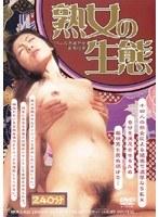 熟女の生態 十四人の美麗熟女 豪華狂宴 ダウンロード