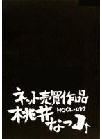 (hocl037)[HOCL-037] ネット売買作品 桃井なつみ ダウンロード